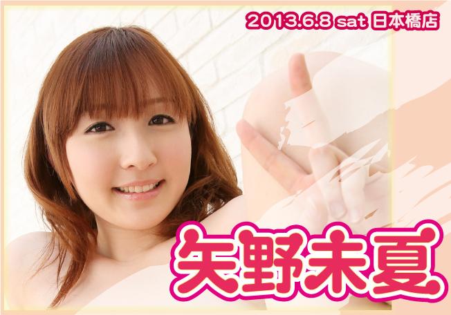 矢野未夏の画像 p1_20