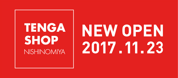 TENGA SHOP NISHINOMIYA OPEN