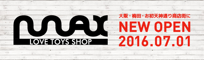 2016年7月1日LOVE TOYS SHOP MAX OPEN