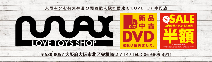 LOVE TOYS SHOP MAX OPEN